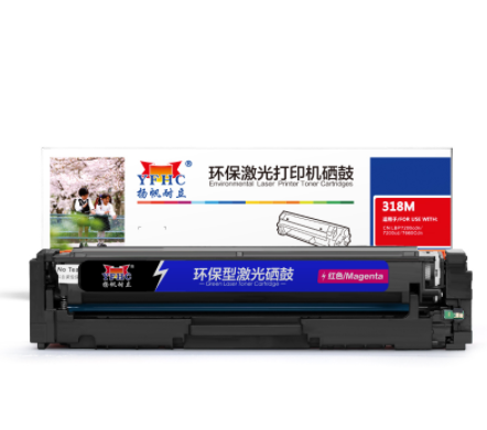 扬帆耐立YFHC CN-318/418红鼓 (适用于:Canon LBP7200cd 7200cdn 7660cdn)_http://www.yudelixin.com/img/images/C202011/1605249073375.jpg