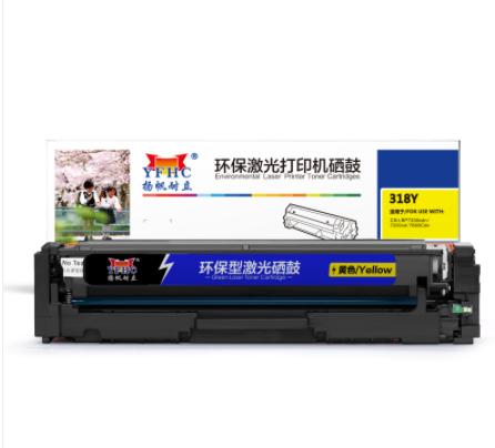 扬帆耐立YFHC CN-318/418黄鼓 (适用于:Canon LBP7200cd 7200cdn 7660cdn)_http://www.yudelixin.com/img/images/C202011/1605249641721.jpg